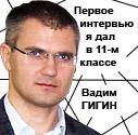 Вадим Ги гин