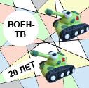 ВоенТВ